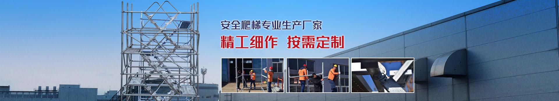 安全爬梯专业生产厂家