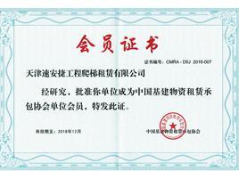 中国基建物资租赁承包协会单位会员