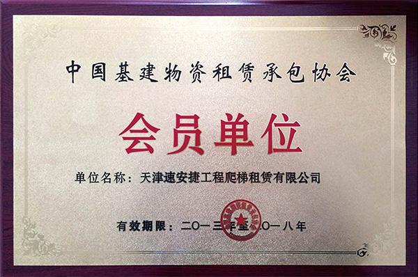 中国基建物资租赁承包协会会员单位