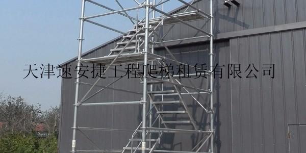 天津速安捷工程爬梯租赁
